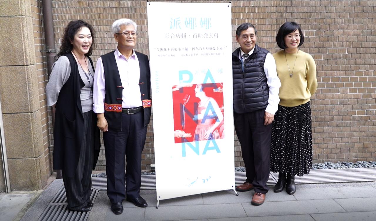派娜娜纪录片首映,野火乐集总监熊儒贤(左一)、原住民族作家孙大川(左二)。(记者李宗翰摄)