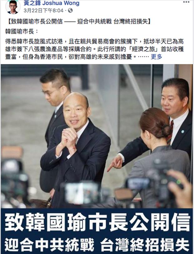 香港众志秘书长黄之锋在脸书发给韩国瑜一封公开信。(摘自黄之锋脸书)
