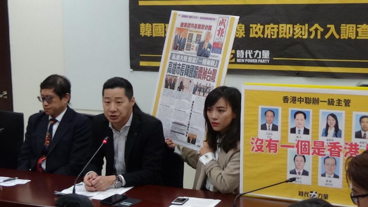 """时代力量党质疑韩国瑜密会香港中联办是认可中国在香港恶搞的所谓""""一国两制""""。(记者夏小华摄)"""