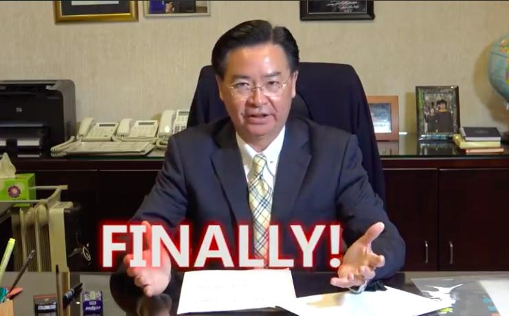 台湾外交部长吴钊燮为AIT台北办事处预告五月搬迁新馆拍影片。(截自AIT视频)