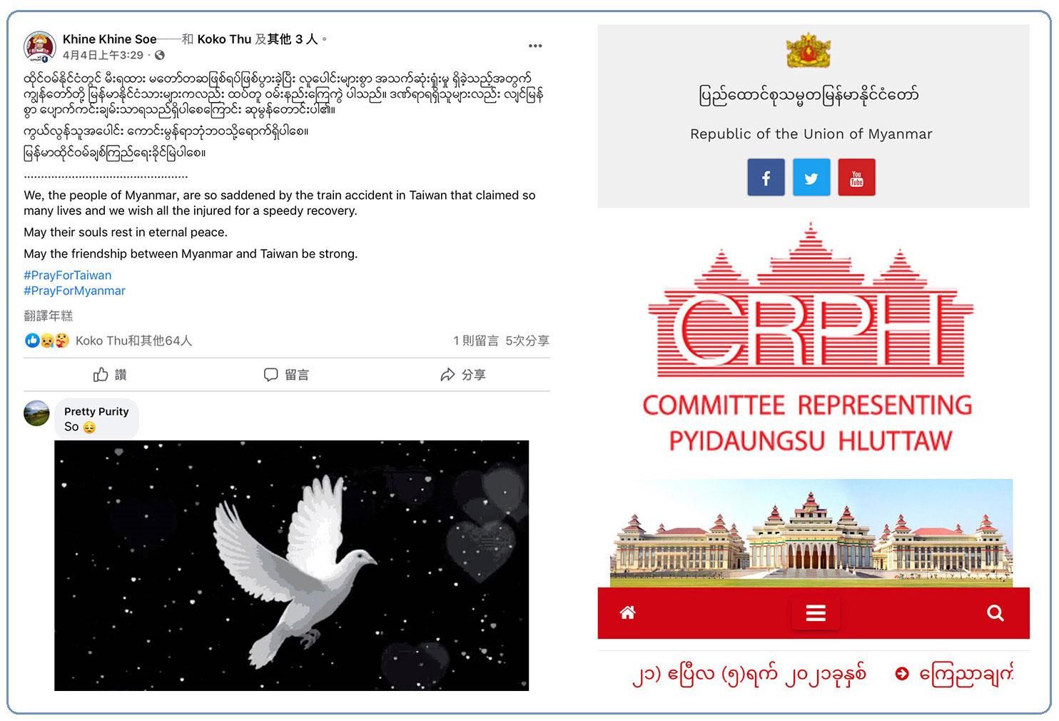 """左图:缅人脸书为台湾铁路五十一死事故祈福。 右图:缅甸人民认为去年十一月选出的代表组成的""""缅甸联邦议会代表委员会(CRPH)""""才是缅甸合法政府。"""