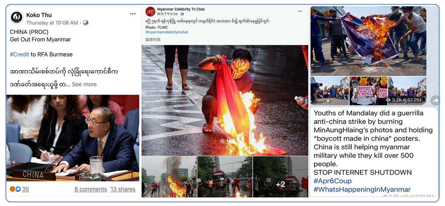 左图:在台缅人在脸书抗议,呼吁中国滚出缅甸。 中图:缅人脸书发帖烧中国五星旗。 右图:缅人脸书发帖6日烧中国五星旗。