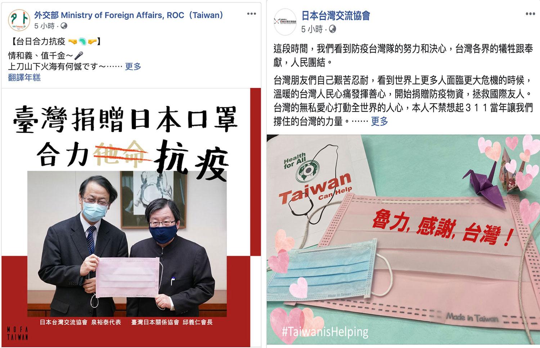 左图:外交部脸书公布捐赠日本口罩。(台湾外交部脸书);右图:日本台湾交流协会脸书感谢台湾捐赠口罩。(日本台湾交流协会脸书)