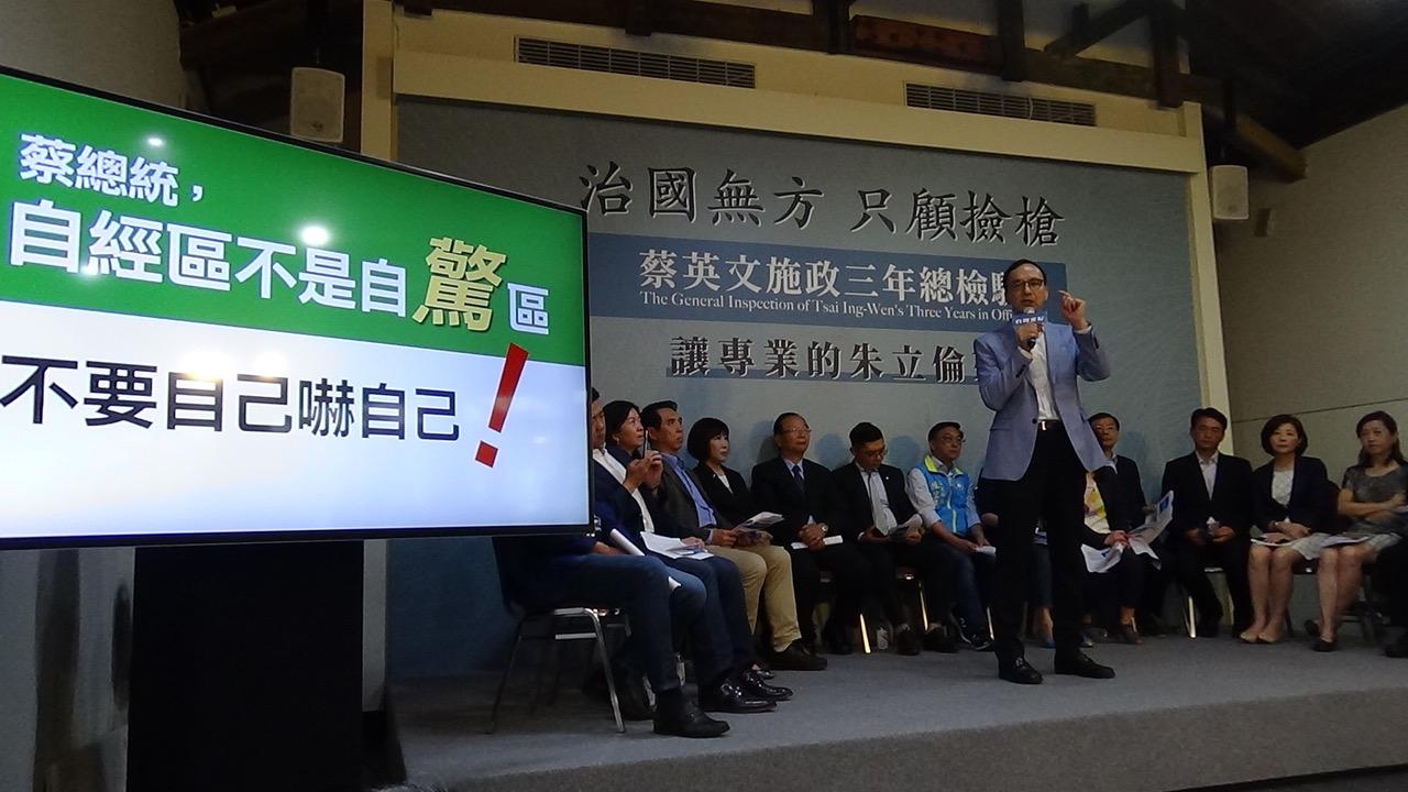 朱立伦召开记者会批评蔡英文执政三年治国无方。(记者夏小华摄)