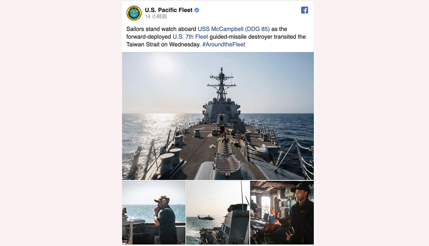国防部14日表示美军一艘作战舰上午航经台湾海峡。美军太平洋舰队脸书披露,为麦克坎贝尔号驱逐舰。(图取自facebook.com/USPacificFleet)