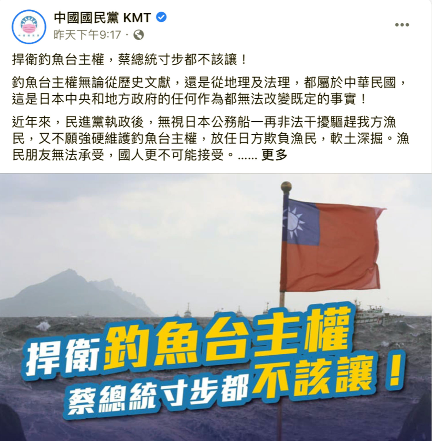 国民党要求民进党政府捍卫钓鱼台主权。(国民党脸书)