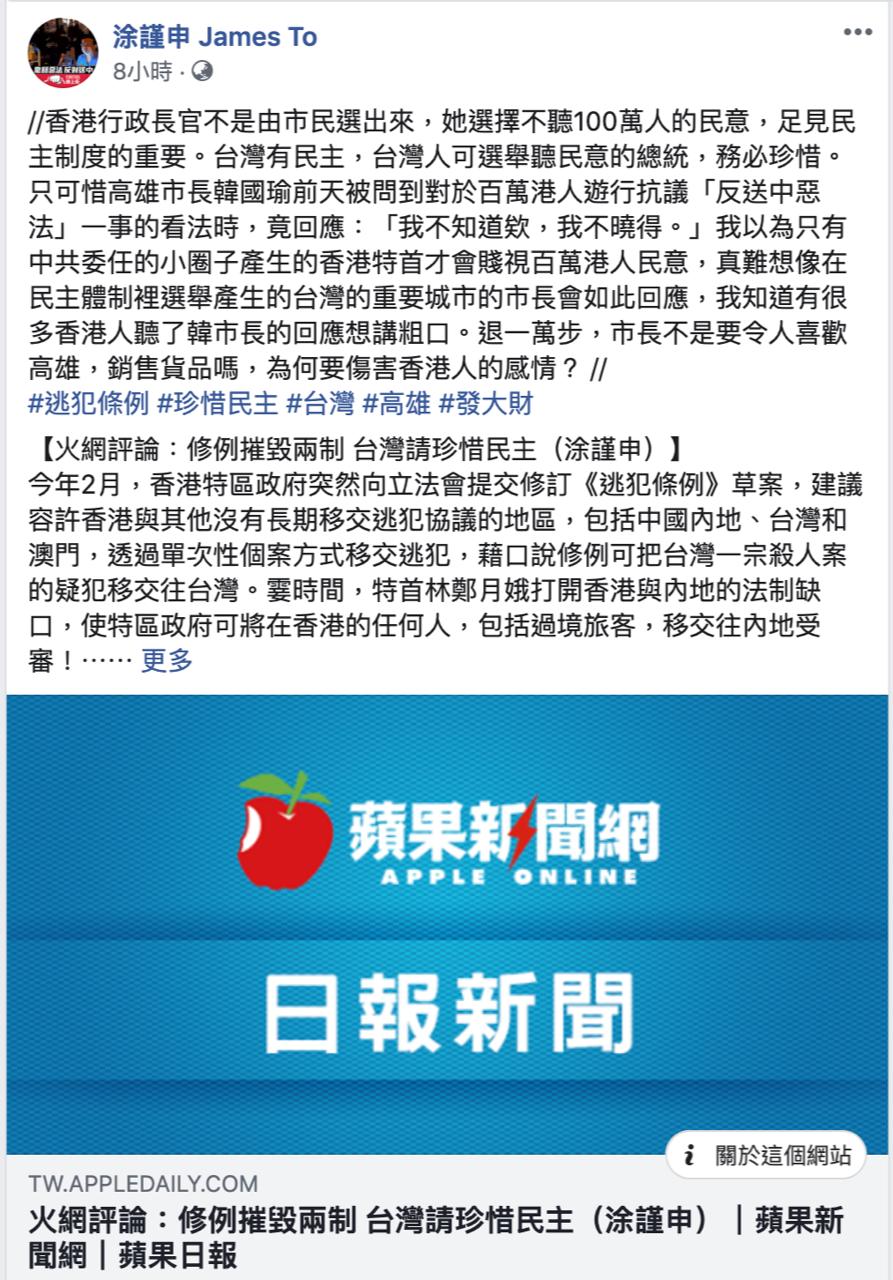 香港议员涂谨申脸书批评韩国瑜伤害香港人情感。(截自涂谨申脸书)