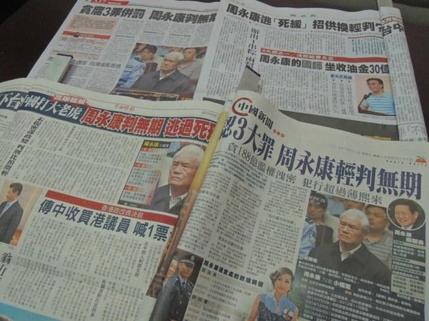 zhouyongkang-75-news