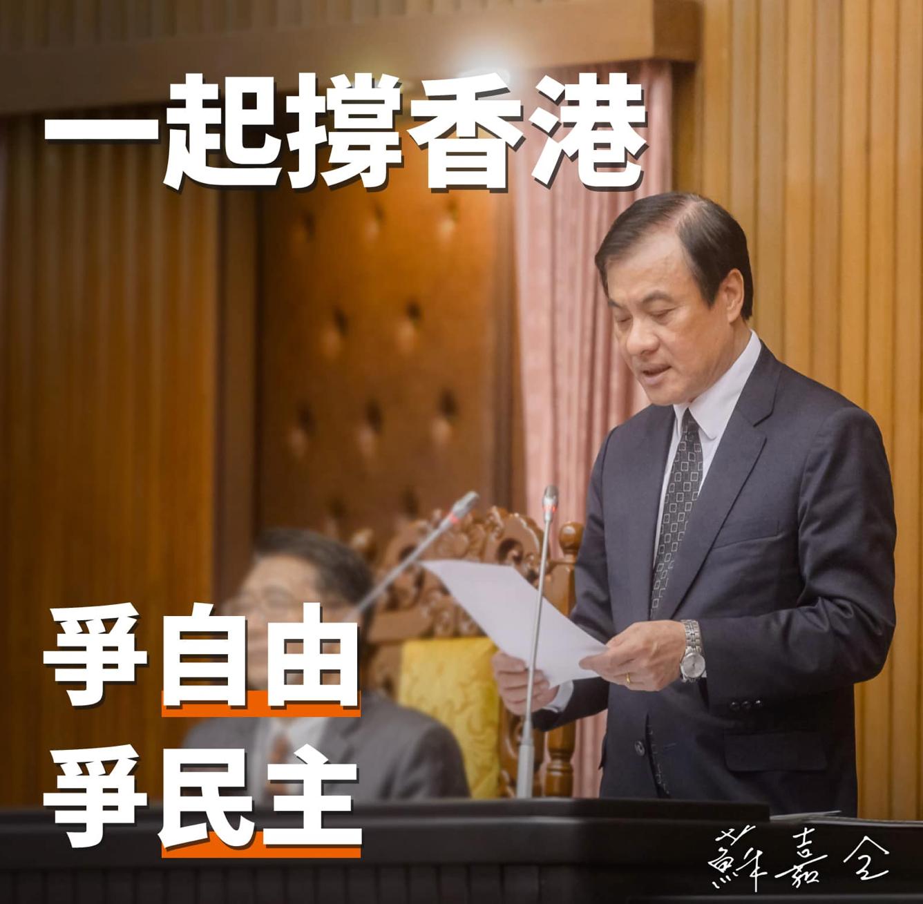 立法院長蘇嘉全臉書聲援香港反送中條例。(摘自蘇嘉全臉書)