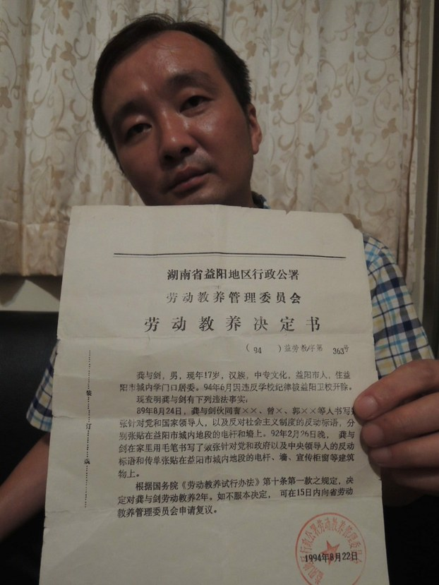 龚与剑2015年8月曾接受自由亚洲电台采访表示,以旅游名义赴台是为寻求政治庇护,但拖了近4年才正式向台湾政府递件是怕被抓。(资料照、记者夏小华摄)