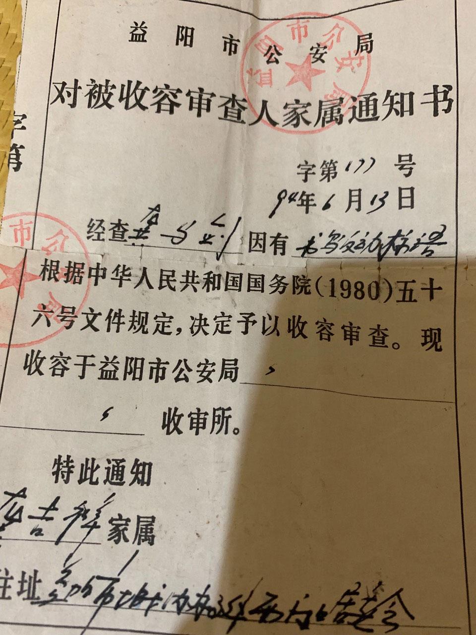 """龚与剑1994年因主张""""平反六四""""张贴大字报,被中国政府以反革命罪,送劳教两年。(龚与剑提供)"""