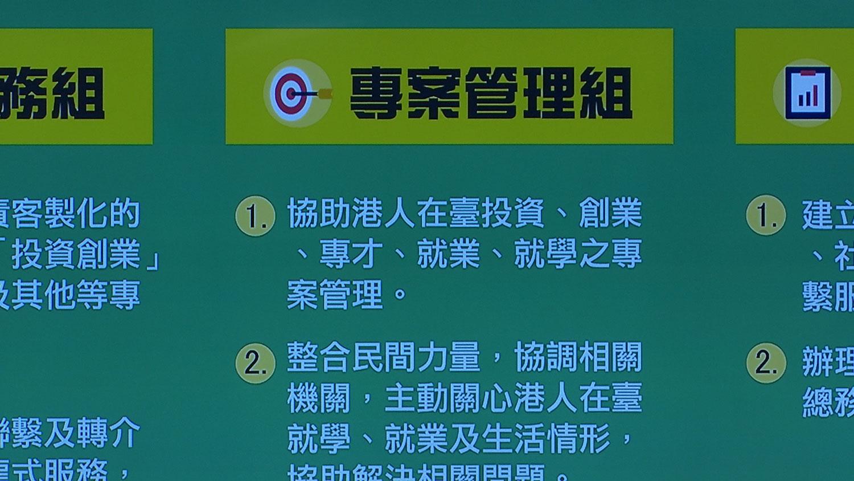 """台湾""""香港人道援助关怀行动专案""""。(记者李宗翰摄)"""