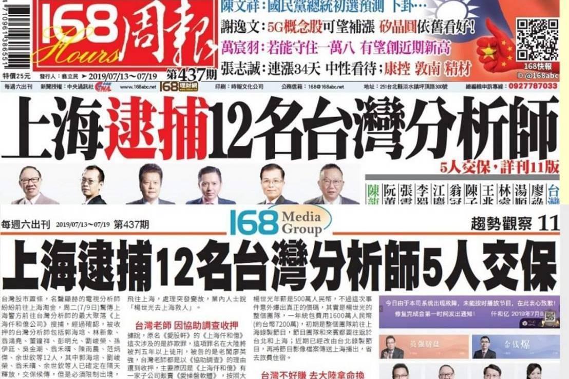 12名台湾分析师在上海遭逮捕(翻摄自168周报)
