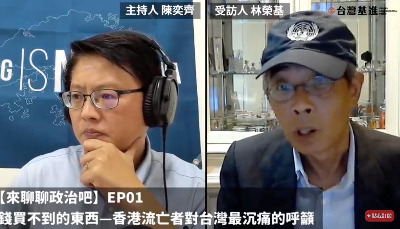 台湾基进党主席陈奕齐(左)2019年5月7日开直播与逃亡台湾的前香港铜锣湾书店店长林荣基对谈。(截自台湾基进youtube)