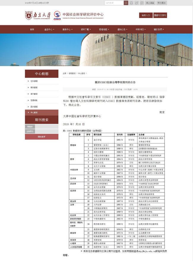 """南京大学主办的中国权威学术期刊目录""""中文社会科学引文索引(CSSCI)""""纳入30种台湾人文社科类学术期刊。(截自网路)"""
