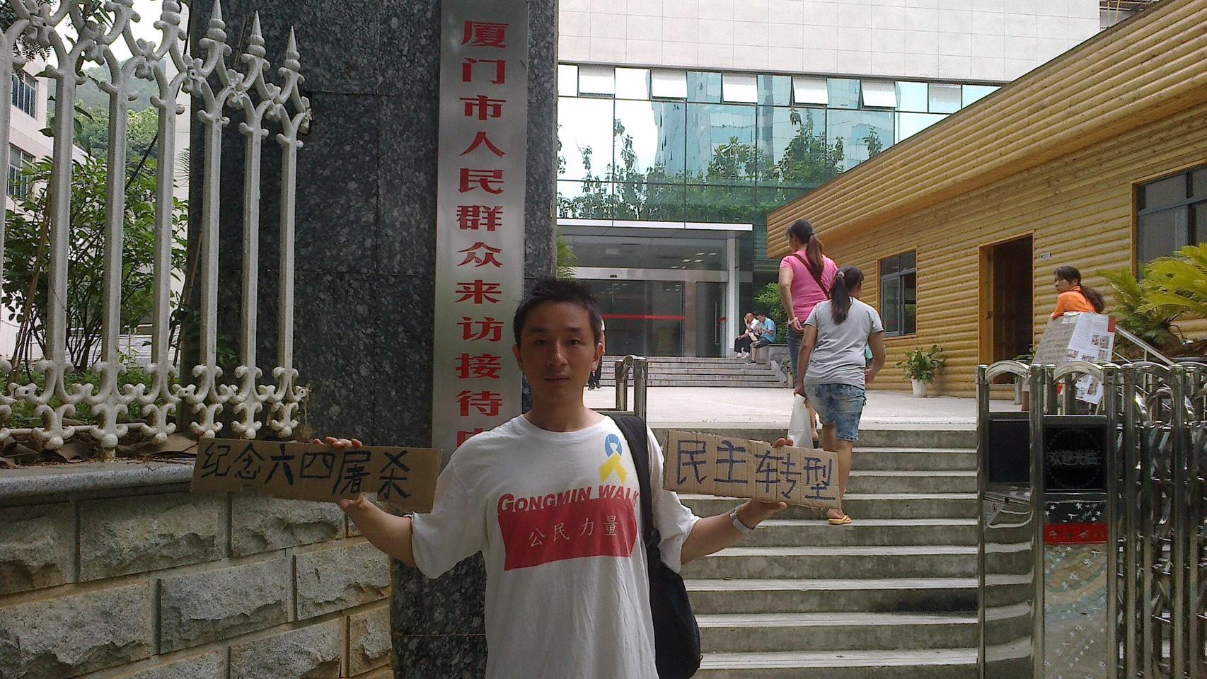温起锋表示过去在中国大陆声援六四行动。(温起锋提供)