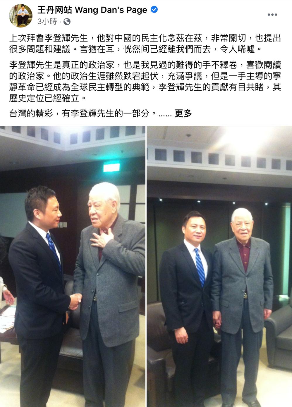 前中国天安门学运领袖王丹带脸书po出与李登辉的合照,并发追悼文。(王丹脸书)