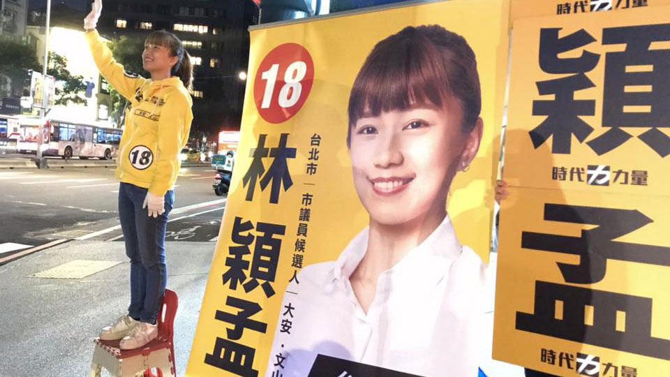时代力量党台北市议员林颖孟6日声明退党。(林颖孟脸书)