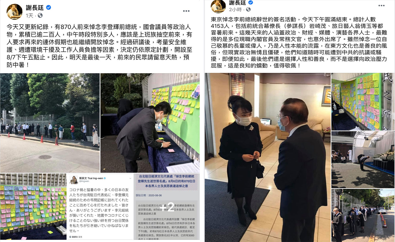台湾驻日代表谢长廷脸书。