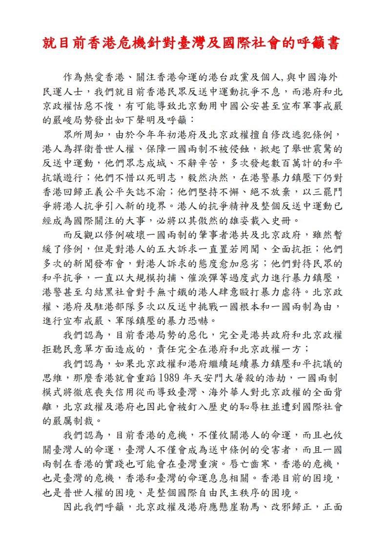 海外民运和港台人士发出关注香港呼吁书。(郭宝胜提供)