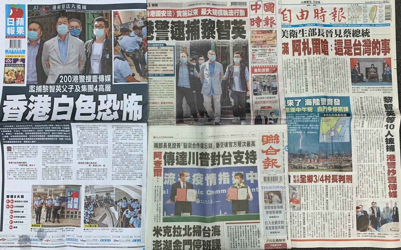 11日台湾前四大纸媒,有苹果日报、中国时报、自由时报以头版报导香港传媒大亨黎智英等人被抓捕新闻。联合报则放在内页四版。(记者夏小华摄)