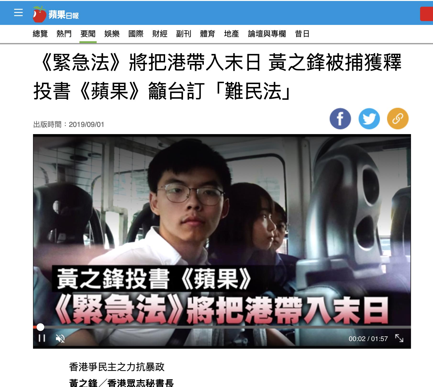 黄之锋获释后,台湾苹果日报9月1日刊登其投书呼吁台湾尽快通过难民法,庇护港人。(台湾苹果新闻网截图)