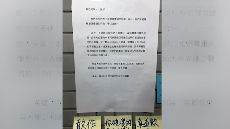 破坏者在连侬墙留下道歉文。(记者夏小华摄)