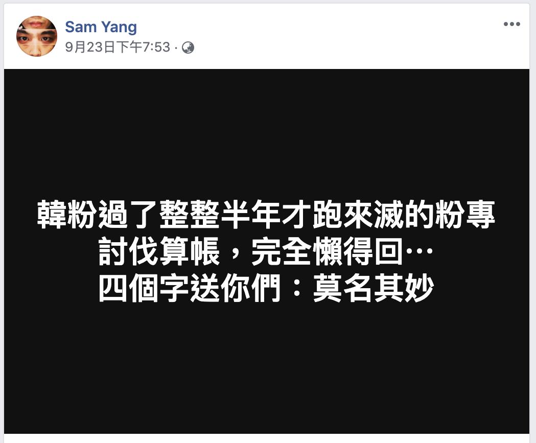 杨大正个人脸书23号晚间留言。(摘自杨大正个人脸书)