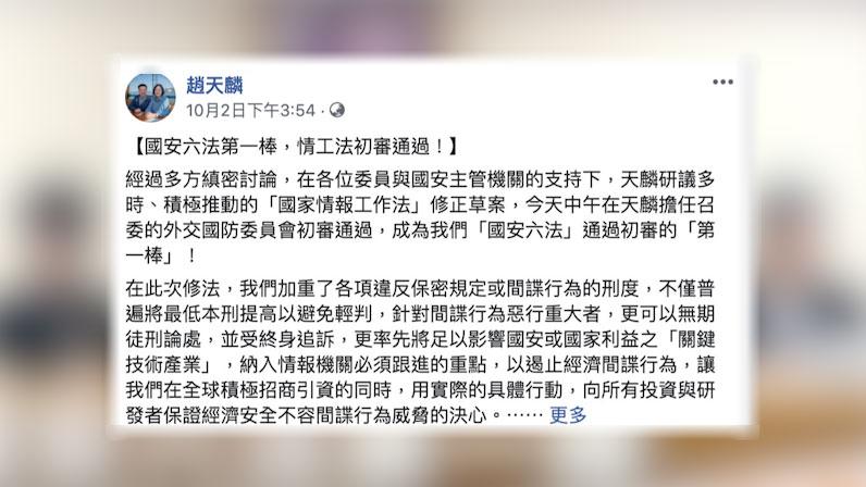台湾2日初审通过《国家情报工作法》部份条文修正草案,涉共谍,台湾修法最重无期徒刑、终身追诉。(截自赵天麟脸书)