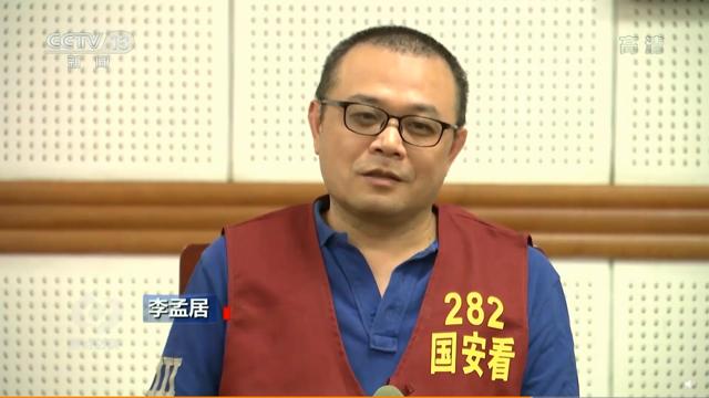 """李孟居11日晚上在央视节目""""被自白""""。(翻摄央视)"""