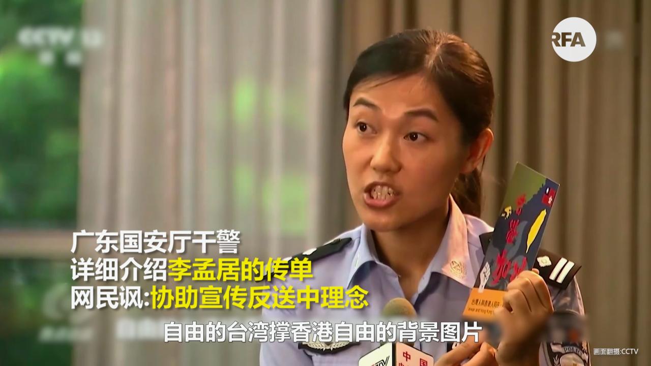 中国中央电视台11日晚间新闻联播节目指控李孟居罪行。(翻摄央视)