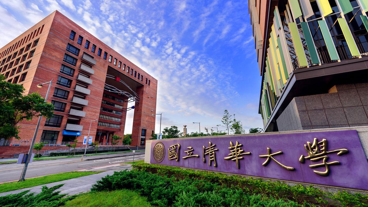 台灣清華大學。(清華大學提供)