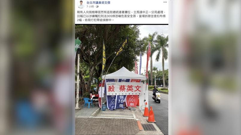 """民进党籍台北市议员梁文杰20日傍晚在脸书po文说,在立法院前有民众设立帐篷争取选总统的连署,却高挂横幅写着""""杀蔡英文""""等耸动字句。(梁文杰脸书)"""