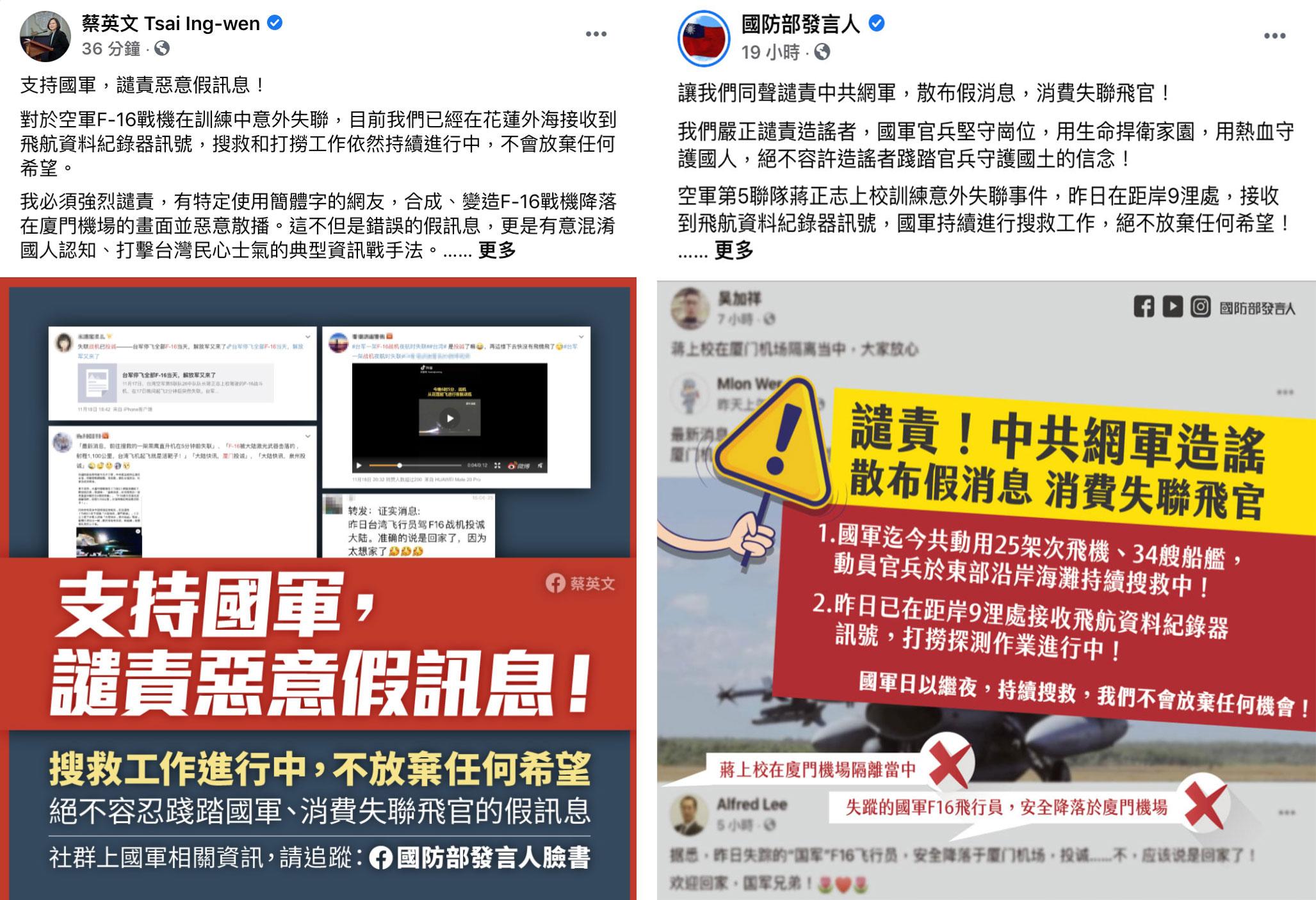 """左图:蔡英文脸书谴责中国网军恶意散播不实假新闻,谎称台湾F-16飞官""""投共""""。(蔡英文脸书);  右图:台湾国防部脸书谴责,中国网军恶意散播不实假新闻,谎称台湾F-16飞官""""投共""""。(蔡英文脸书)"""