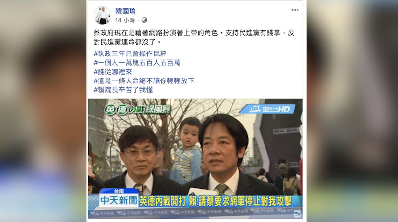 韩国瑜指赖清德在与蔡英文党内初选总统时,也曾爆遭蔡阵营网军攻击。(韩国瑜脸书)