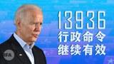 """香港""""47人案""""被延審     拜登延長對港國家緊急狀態令"""