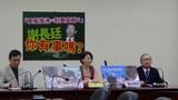 图说:台湾的中国国民党召开记者会