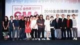 台湾2016年金曲奖颁奖典礼暨金曲国际音乐节活动起跑。.jpg
