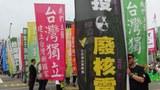 图说:台湾新总统蔡英文举行就职典礼,独派团体聚集场外。主张台湾独立。(苗秋菊拍摄)
