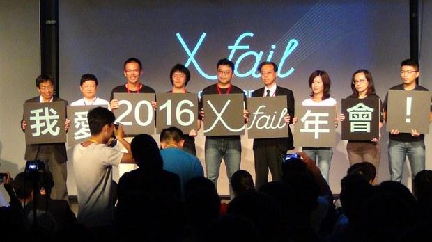 台湾举行2016 XFail失败者年会,由过来人鼓励新创者从失败中学习。.JPG