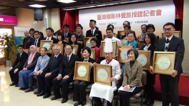 台湾取得穆斯林清真标章的餐旅业者已达104家.JPG