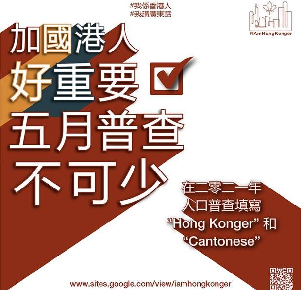 加拿大香港人和台湾人发起身份认同:不称自己是中国人
