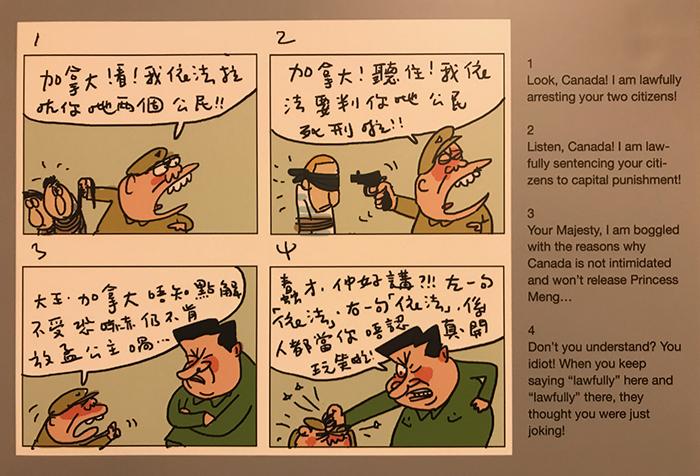 尊子的最新漫画关注两名加拿大人被中国拘捕的两名加拿大人 (温支联提供)