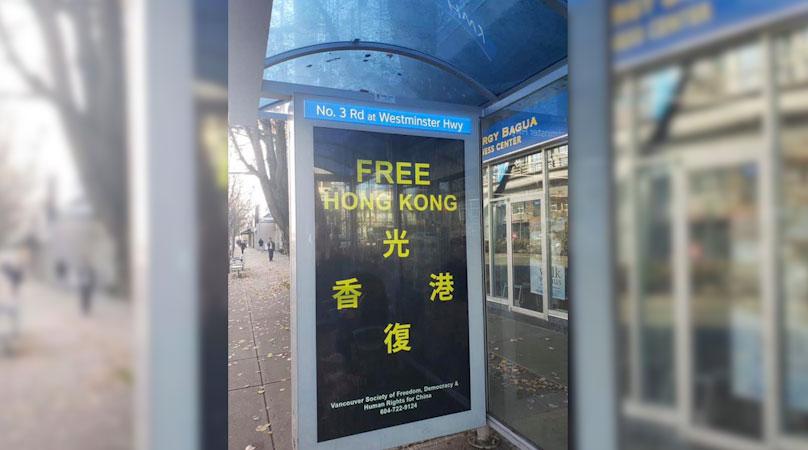 大溫哥華地區的列治文市的挺港廣告遭人惡意塗鴉 (臉書圖片)