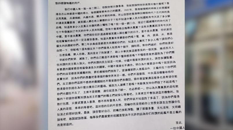 列治文一中學內有中國學生髮恐嚇信給挺港學生。 (臉書圖片)