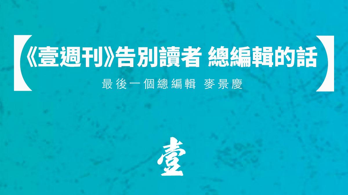 图/壹周刊脸书