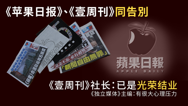 壹传媒弥漫白色恐怖   管理层被逼提前全面停刊