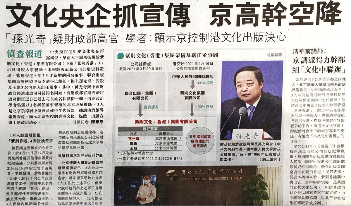 据香港《明报》本周一(5月10日)报道,中央拟在港组建文化央企。(明报)