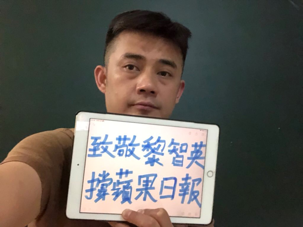 湖南维权人士欧彪峰向黎智英致敬。(志愿者提供/记者乔龙)