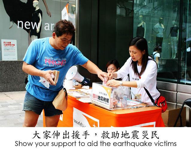 在08年四川汶川地震期间,香港市民捐了超过200亿人民币给灾民。(图源:flickr)